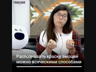 Елена Гришина - понимание эмоций