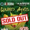 14.04 - Guano Apes (DE) - Aurora (С-Пб)
