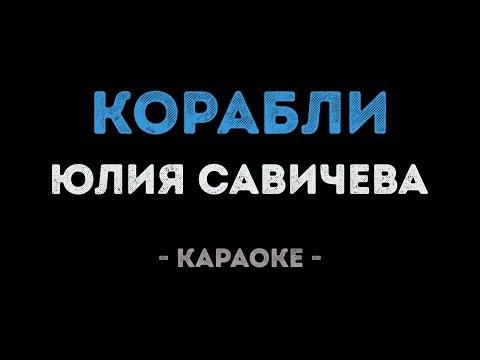 Юлия Савичева - Корабли (Караоке)