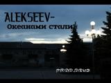 ALEKSEEV-Океанами стали prod.DEUS