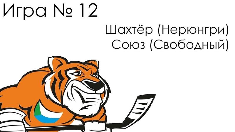 Игра №12. Шахтёр (Нерюнгри) – Союз (Свободный)