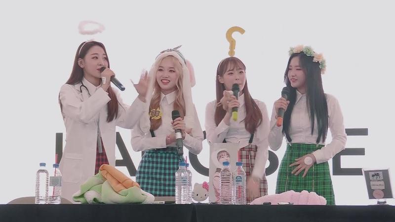 180617 이달의 소녀 LOONA YYXY 팬사인회 클로징 멘트 Fan sign event fancam