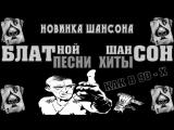 Новый Блатной Шансон - Настоящие Мужские Блатные Песни _ БЛАТНЯК 2018