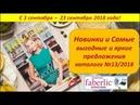 Презентация новинок и выгодных предложений каталога Фаберлик №13