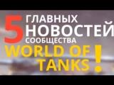 5 главных новостей сообщества World of Tanks  19 июня