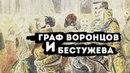Граф Воронцов и Бестужева