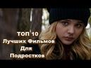 ТОП 10 Лучших Фильмов Для Подростков 3 Что Посмотреть КЛАССНАЯ ПОДБОРКА