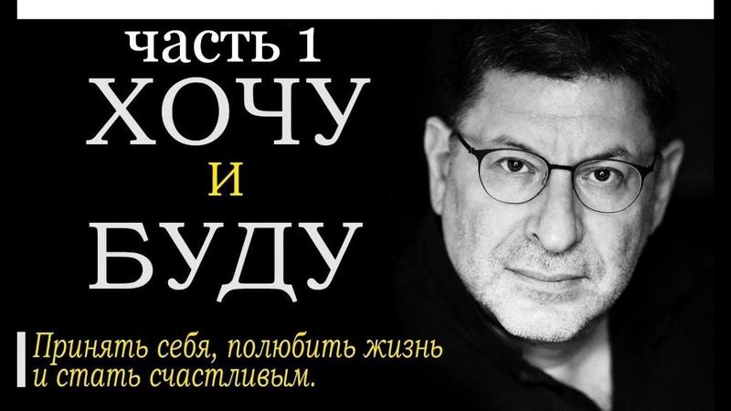 Аудиокнига Хочу и буду Принять себя полюбить жизнь и стать счастливым Михаил Лабковский ч 1
