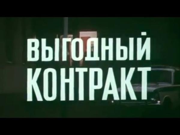 Выгодный контракт (1979)   Золотая коллекция