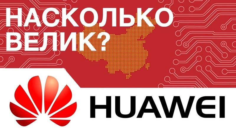 Насколько Велик Huawei? История Великолепного Китайского Достижения!
