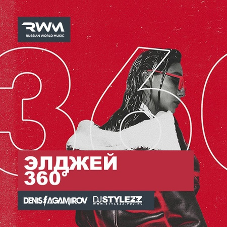 Элджей - 360 (Stylezz Denis Agamirov Remix) Radio