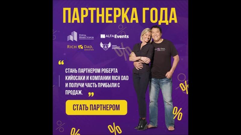 Как стать партнером ПП Ким Кийосаки в Москве