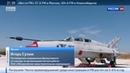 Новости на Россия 24 • Коррупционный скандал: украинские умельцы оставили Хорватию без боевой авиации