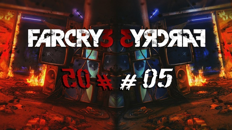 Far cry 3 - Снова Цитра и Ваас [05]
