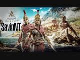 Assassins Creed Odyssey Ч.3 (Макс уровень сложности) @SavinNT