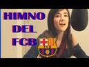 Himne del Barça Clara Roldán Campanya sóc del Barça