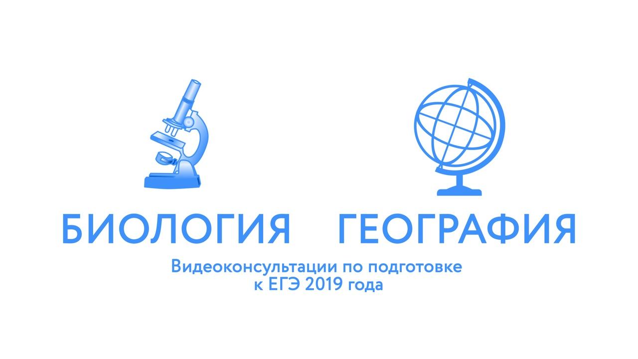 Видеорекомендации ЕГЭ-2019 по биологии и географии