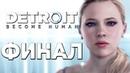 Прохождение DETROIT: Become Human — Часть 21: МЫ ВОШЛИ В ИСТОРИЮ.ФИНАЛ