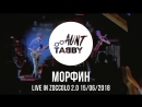 AUNT TABBY - Морфин (live in Zoccolo 2.0 15062018)