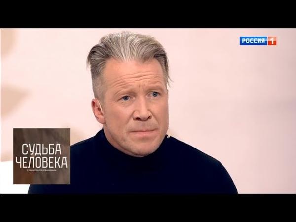 Алексей Кравченко. Судьба человека с Борисом Корчевниковым