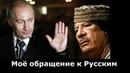 Моё обращение к Русским / НАГЛЯДНЫЙ пример того что США хотят сделать с Россией / Ливия без Каддафи