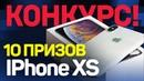 РОЗЫГРЫШ IPHONE XS И ДЕНЕЖНЫХ ПРИЗОВ СТАВКА TV