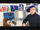 Рисование детям: летучая мышь. Леонид Куваев