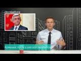 Навальный LIVE / Долой царя, Пашинян и Армения, гонять либеральную мразь