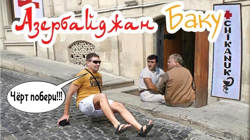 В Азербайджан на машине 2018. Баку, граница, цены - ВСЕ КАК ЕСТЬ!