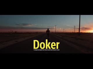 ДОКер. Международный фестиваль документального кино. 3-8 апреля. Москва, Питер, Екатеринбург, Новосибирск, Ярославль.