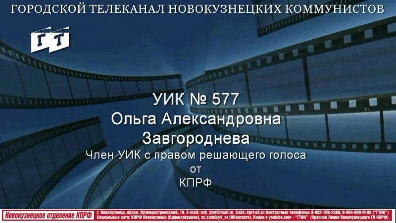 ГТНКНеподкупный член УИК от КПРФ.