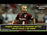 Андрес Иньеста vs Kashiwa Reysol 28 07 2018 ● HD 1080p
