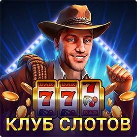 Клуб Слотов - Игровые Автоматы