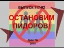 117-02. ПИДРАСЫ и ПЕНСИИ! Всем, всем, всем! Пенсии и Россия. Прошу помочь распространить видео!