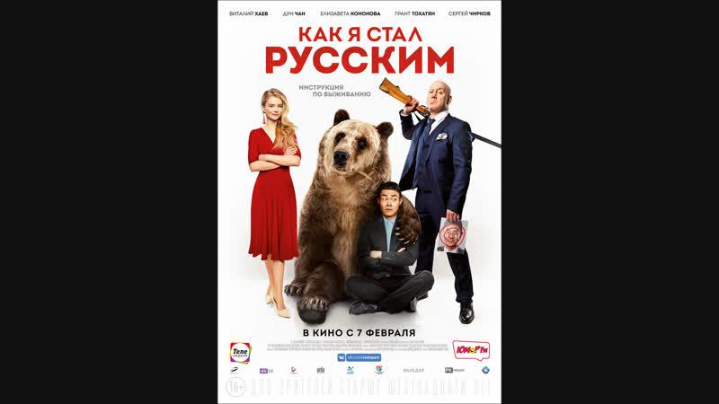 Как я стал русским в кино с 7 февраля