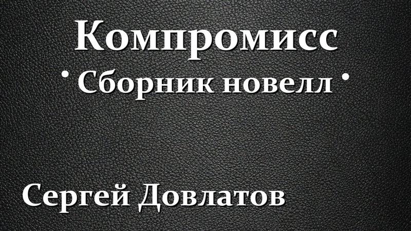 Аудиокнига Компромисс Сергей Довлатов (Сборник новелл)