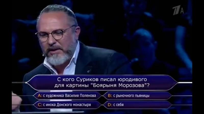 Кто Хочет Стать Миллионером (18.08.2018)