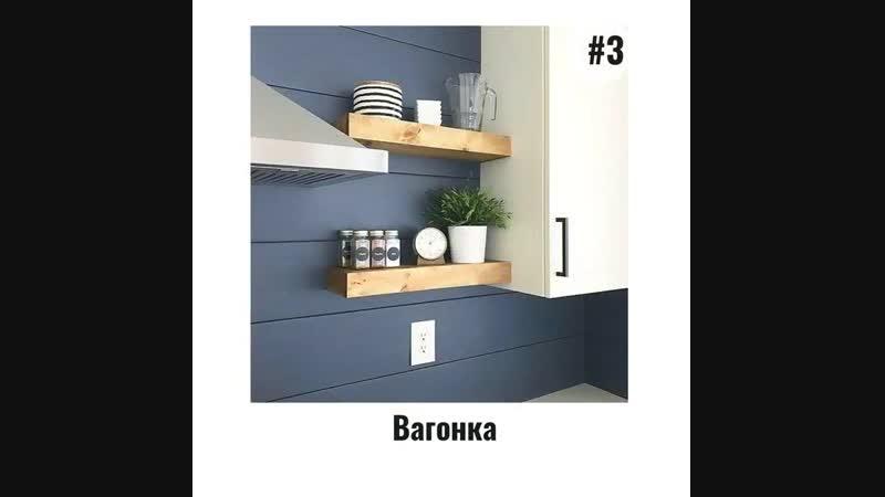 Современный дизайн стен кухни: 5 гениальных идей