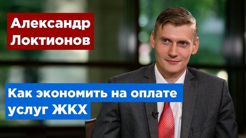 Александр Локтионов: Cистемы погодного регулирования сэкономят деньги петербуржцев