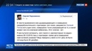 Новости на Россия 24 • Русский ПЕН-центр оказался в центре скандала
