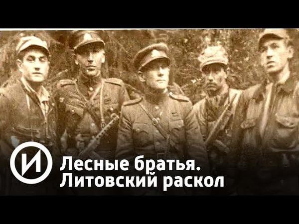 Лесные братья. Литовский раскол | Телеканал История