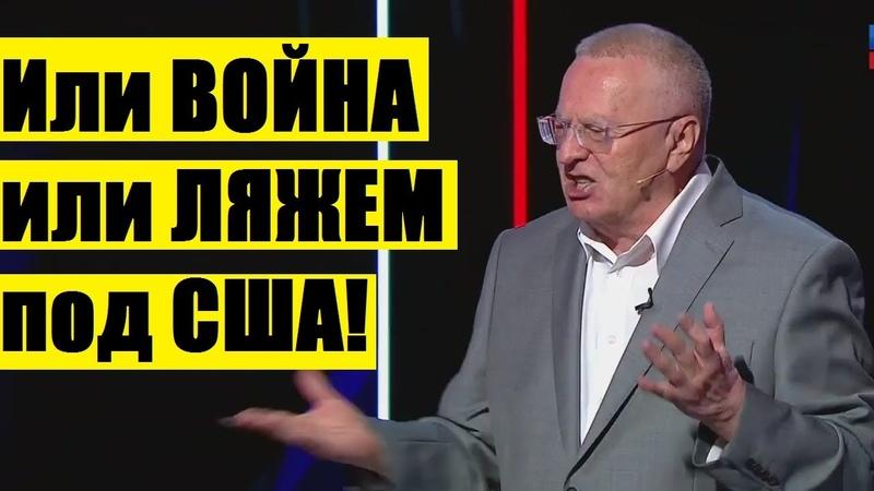 Срочно ОТКАЗАТЬСЯ от ДОЛЛАРА! Жириновский у Соловьева про США и санкции против России