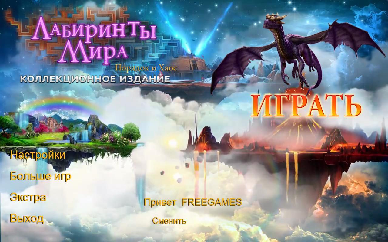 Лабиринты Мира 8: Порядок и Хаос. Коллекционное издание | Labyrinths of the World 8: When Worlds Collide CE (Rus)