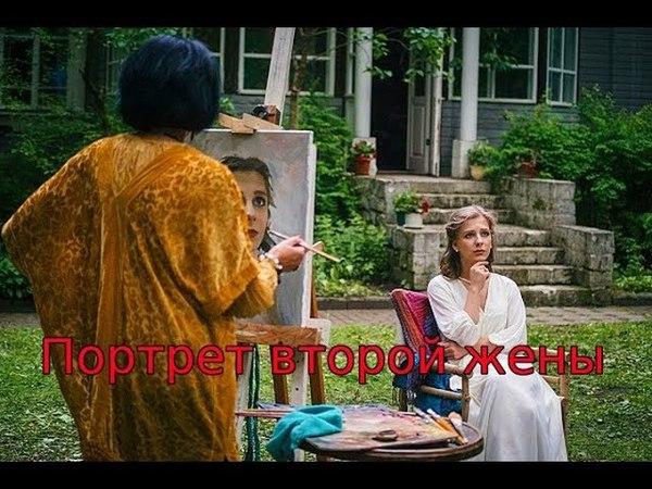 Сериал «Портрет второй жены» 2018 1-2 серии фильм мелодрама на канале ТВЦ - анонс,трейлер