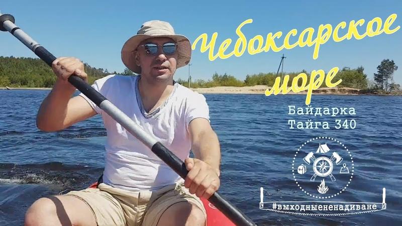 Чебоксарское море | Байдарка Тайга 340