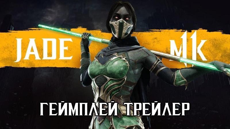 ТРЕЙЛЕР ДЖЕЙД - МОРТАЛ КОМБАТ 11 - Mortal Kombat 11 – JADE TRAILER - MORTAL KOMBAT 11