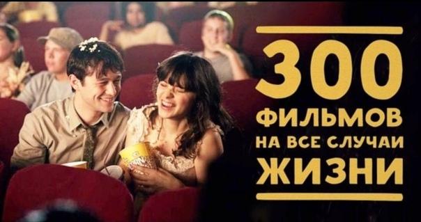 300 фильмов на все случаи жизни. Сохраните на стену!