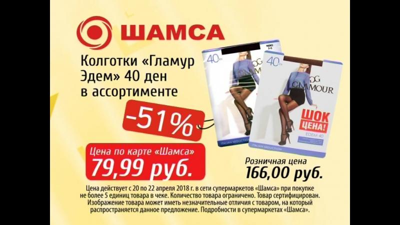 Обвал цен в Супермаркетах Шамса