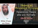 33- Правление Умара ибн аль-Хаттаба Период из истории Часть 33