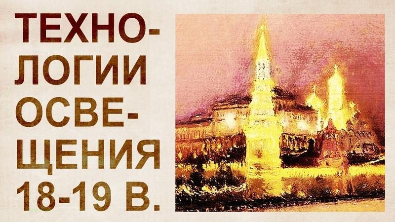 Пьезоэлектростации прошлого. Иллюминация Кремля 18-19 веков